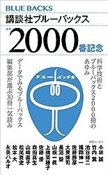 ブルーバックス 通巻2000番小冊子 Kindle版 講談社ブルーバックス