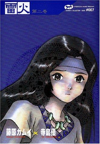 雷火―凍結 (第2巻) (Kadokawa comics A―藤原カムイコレクション)の詳細を見る