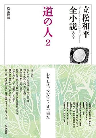 道の人2 (立松和平全小説)