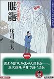 眼龍 岡っ引き源捕物控 (6) (光文社文庫)