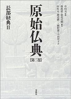 原始仏典〈第2巻〉長部経典2