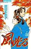 風光る (3) (別コミフラワーコミックス)
