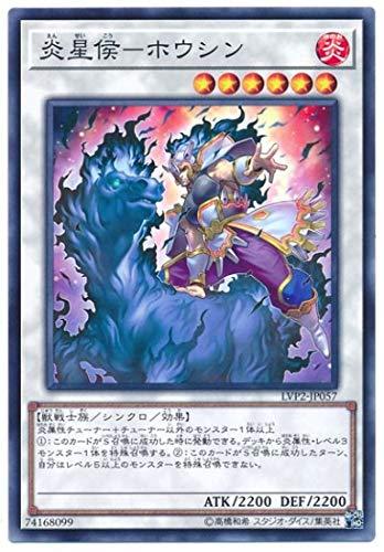 遊戯王/第10期/LVP2-JP057 炎星候-ホウシン