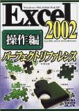 Excel2002パーフェクトリファレンス操作編
