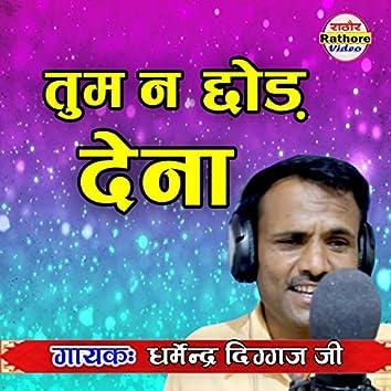Tum Na Chor Dena (Hindi)