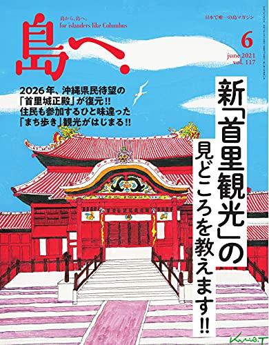 島へ。 117号 (2021-05-17) [雑誌]