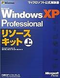 MS WINDOWS XP PROFESSIONAL リソースキット上 (マイクロソフト公式解説書)