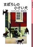 まぼろしの小さい犬 (岩波少年文庫)