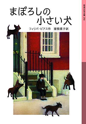 まぼろしの小さい犬 (岩波少年文庫 250)