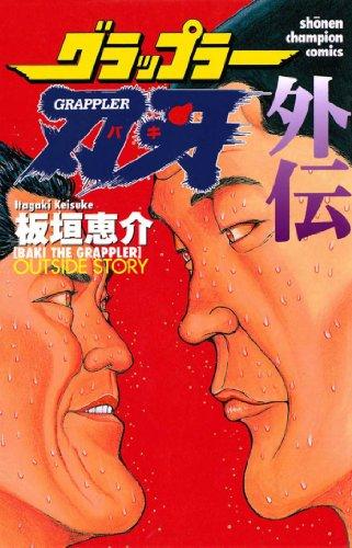 グラップラー刃牙 外伝 (少年チャンピオン・コミックス)