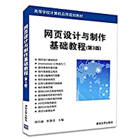 Web design and production based tutorial 3rd edition of Computer Applications planning materials Higher(Chinese Edition)