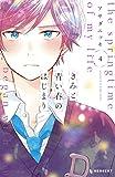 きみと青い春のはじまり(4) (デザートコミックス)
