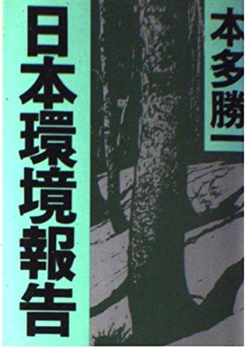 日本環境報告 (朝日文庫) - 本多 勝一