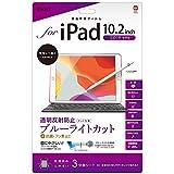 ナカバヤシ iPad 10.2インチ 2019用 液晶保護フィルム ブルーライトカット 反射防止 気泡レス加工 Z8575