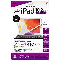 iPad 10.2インチ 2019用 液晶保護フィルム ブルーライトカット 反射防止 気泡レス加工 TBF-IP19FLGCBC