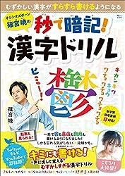 【悲報】今年の漢字、「禍」しかない