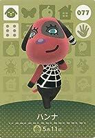 【どうぶつの森 amiiboカード 第1弾】ハンナ 077【ノーマル】