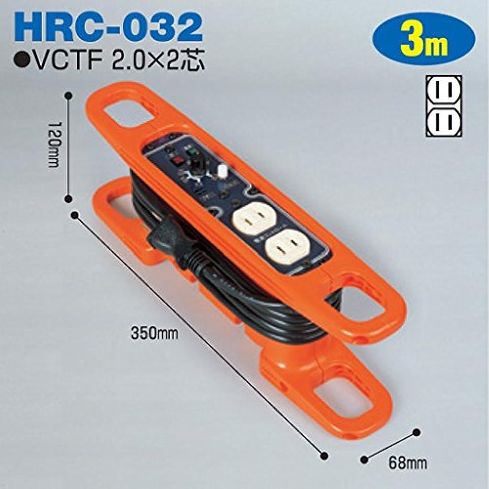 移動する母音勘違いする電工ドラム 電流コントロールリール(屋内型)HRC-032 3m ハンドリールタイプ アース無日動工業