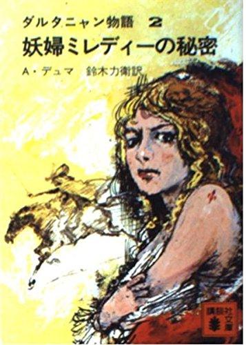 ダルタニャン物語 2 妖婦ミレディーの秘密 (講談社文庫 て 3-7)