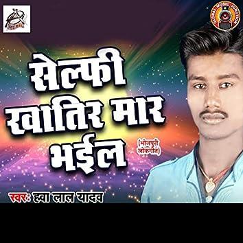 Selfie Khatir Maar Bhail - Single