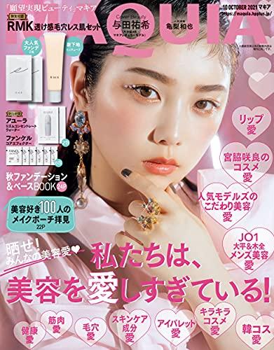 MAQUIA (マキア) 2021年10月号 [雑誌]