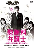 慰謝料弁護士~あなたの涙、お金に変えましょう~ DVD-BOX[DVD]