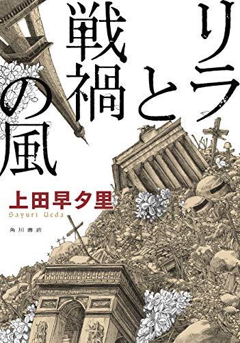 リラと戦禍の風 (角川書店単行本)