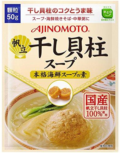 味の素 干し貝柱スープ 袋 50g