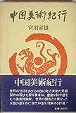 中国美術紀行 (1975年)
