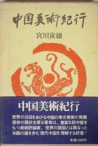 中国美術紀行 (1975年)の詳細を見る