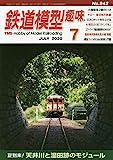 鉄道模型趣味 2020年 07 月号 [雑誌]
