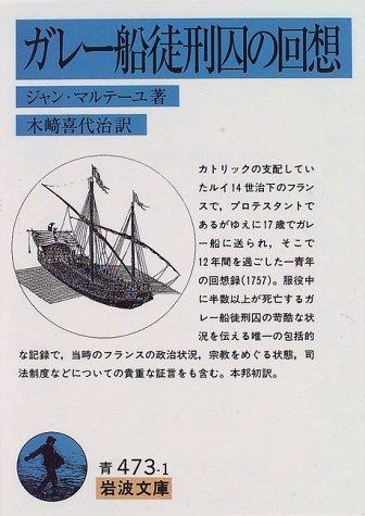 ガレー船徒刑囚の回想 (岩波文庫)
