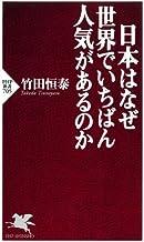 表紙: 日本はなぜ世界でいちばん人気があるのか (PHP新書) | 竹田恒泰