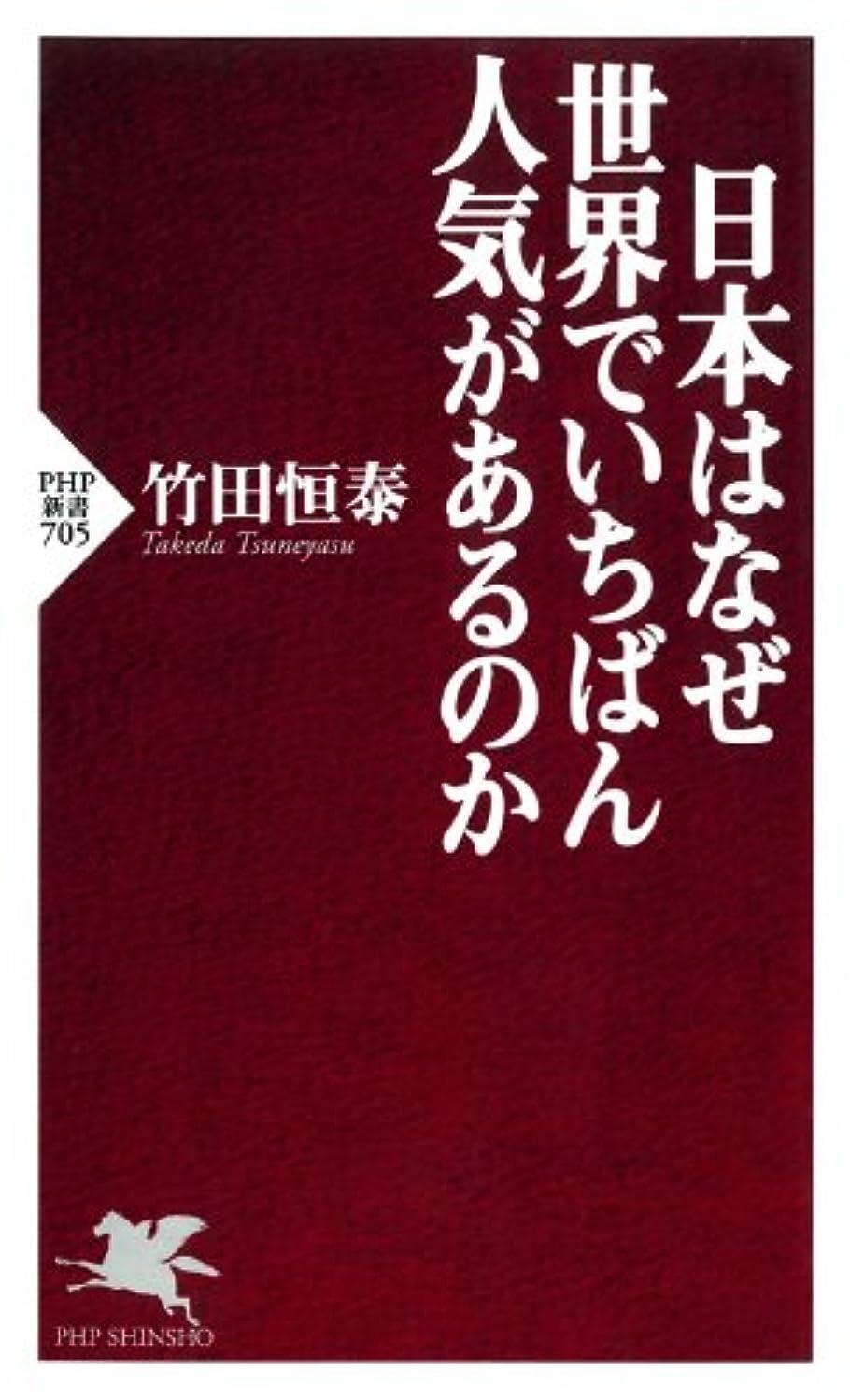 ひまわりおばさん決して日本はなぜ世界でいちばん人気があるのか (PHP新書)