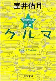 クルマ―3分間小説×89篇 (中公文庫)