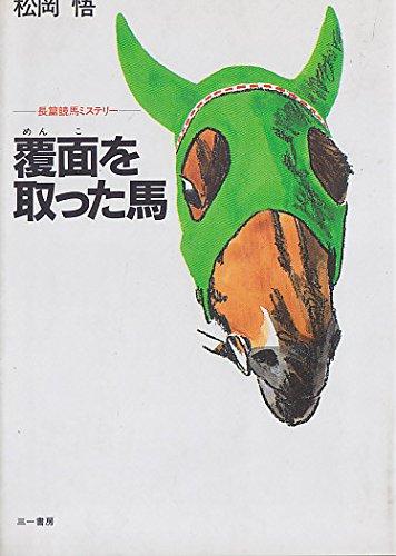 覆面を取った馬