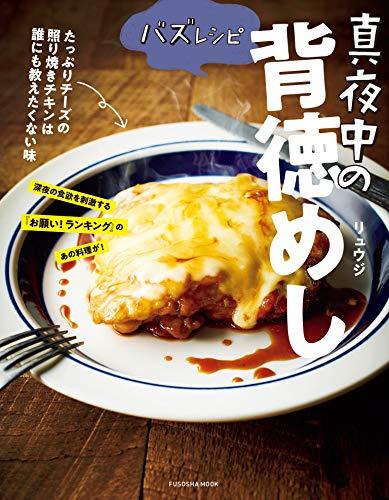バズレシピ 真夜中の背徳めし (扶桑社ムック)