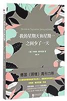 Mir fehlt ein Tag zwischen Sonntag und Montag (Chinese Edition)