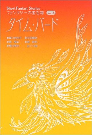 タイム・バード (Short Fantasy Stories ファンタジーの宝石箱)