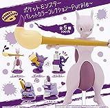 ポケットモンスター パレットカラーコレクション~Purple~ 全5種セット ガチャガチャ