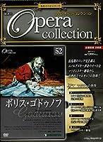 隔週刊DVDオペラコレクション全国版                                      2011年 9/13号  [分冊百科]