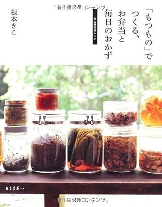 「もつもの」でつくる、お弁当と毎日のおかず (ESSEの本)