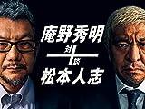 庵野秀明+松本人志 対談