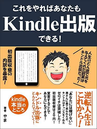これをやればあなたも Kindle出版 できる!: 人生のどん底で光を与えてくれた副業は Kindle出版だった (やま出版)