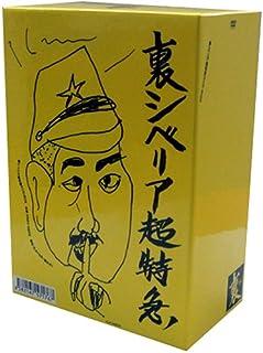 裏・シベリア超特急BOX(通称:うらシベBOX) 100セット完全限定版 [DVD]