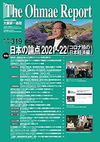 大前研一通信Vol.319(2021年4月号)