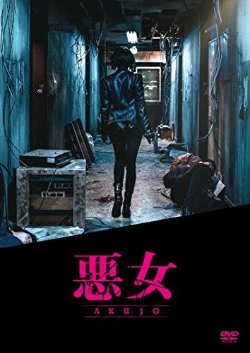 悪女/AKUJO [DVD]