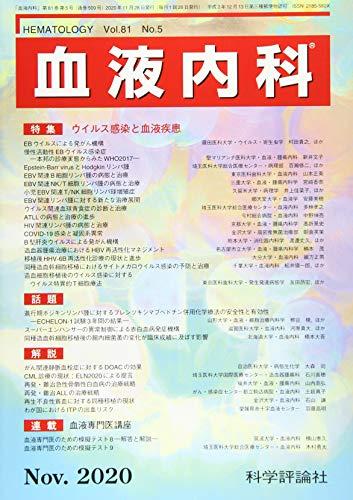 血液内科 2020年 11 月号 [雑誌]