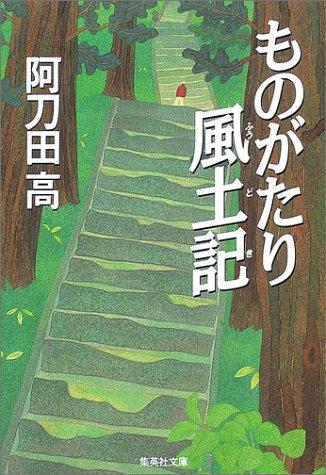 ものがたり風土記 (集英社文庫)