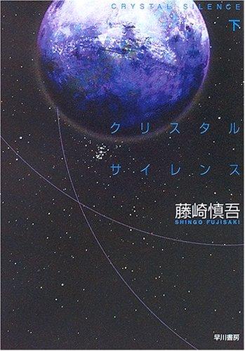 クリスタルサイレンス〈下〉 (ハヤカワ文庫JA)
